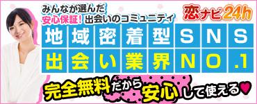 恋ナビ24h公式サイト