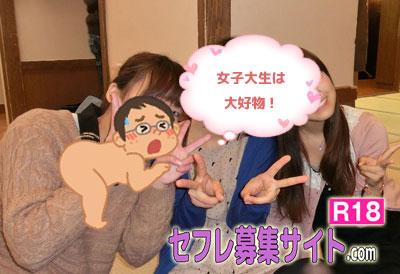 北海道の女子大生