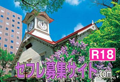 札幌市の風景
