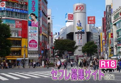 渋谷区の風景