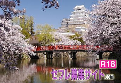 姫路市の風景