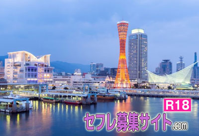 神戸市の風景