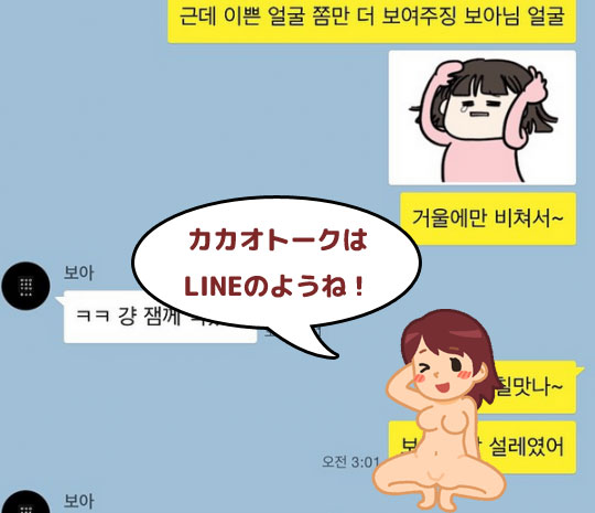 韓国で人気のアプリはカカオトーク