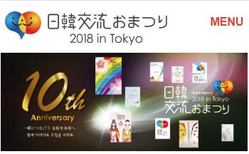 東京の韓国イベント