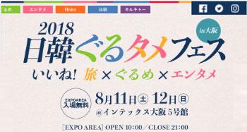 大阪の韓国イベント