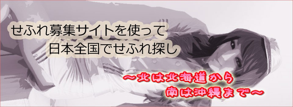 日本全国にいるエッチな男性エッチな女性とセフレになるための情報やテクニックを紹介しているサイトです!
