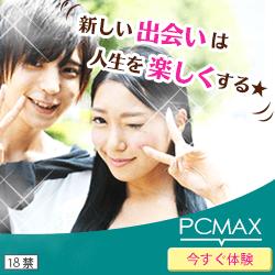 徳島県 pcmax