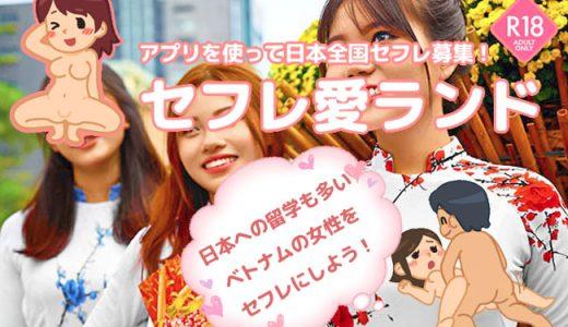 ベトナム人のセフレがほしい!日本への留学生も多いベトナム女性のセフレの作り方