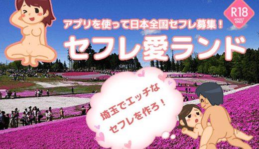 埼玉県でセフレを作ってセックスしたい!セックスフレンドが作れるオススメ出会い系アプリ情報