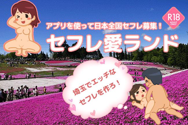 埼玉県でセフレを作る
