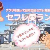 千葉県でセフレを作る