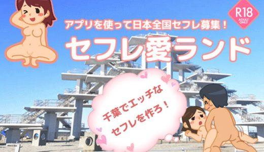 千葉県でセフレを作りたい!セックスフレンドが作れると人気の出会い系アプリを紹介