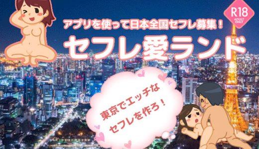 東京でセフレを作りたい!セックスフレンドに出会えると人気の出会い系アプリはコレだ!