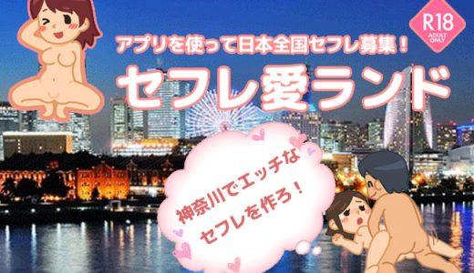 神奈川でセフレがほしい!セックスフレンド探しで人気の出会いアプリとセックス事情まとめ