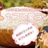 新潟県でセフレを作る