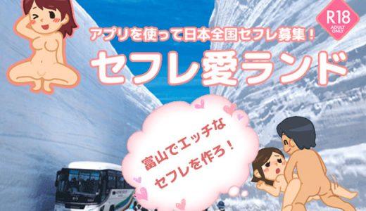富山でセフレを作ろう!セックスフレンドができるオススメの出会いアプリとセックス事情