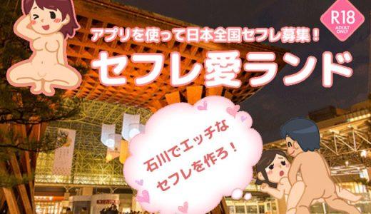 石川でセフレがほしい!セックスフレンドと出会えると人気の出会い系アプリとセフレ事情