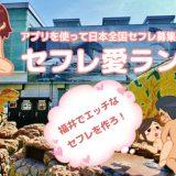 福井県でセフレを作る