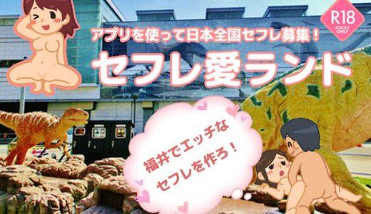 福井でセフレを作ってセックスしたい!セックスフレンドが作れるオススメ出会い系アプリ情報