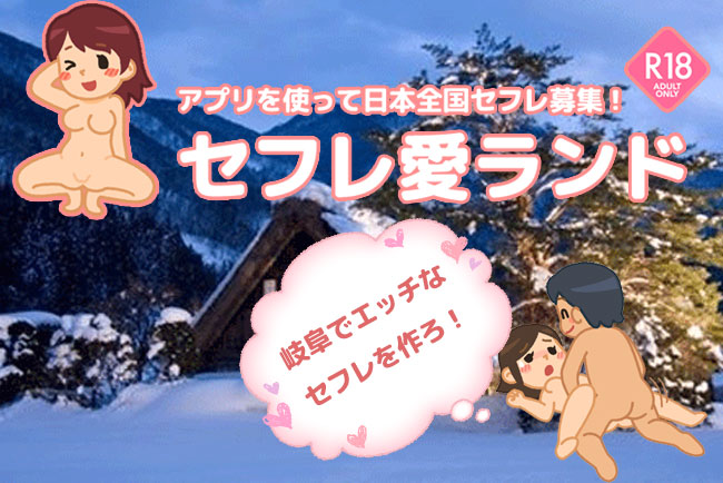岐阜県でセフレを作る