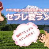 静岡県でセフレを作る