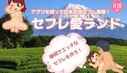 静岡でセフレを作ろう!セックスフレンドが本当にできると人気の出会い系アプリはコチラ!