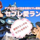 愛知県でセフレを作る