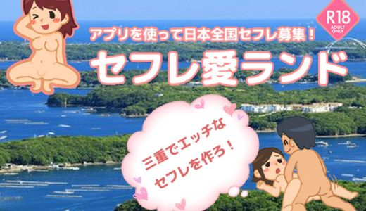 三重県でセフレを作るにはどうすべき?セックスフレンドとの出会いが待ってるオススメ出会いアプリ情報満載!