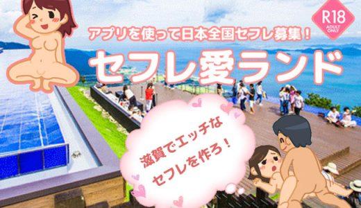 滋賀でセフレが欲しい!セックスフレンドとの出会いが待っている出会い系アプリって本当にあるの?