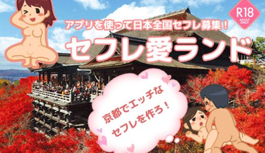 京都でセフレが欲しい!セックスフレンドを作る方法とセフレが見つかる出会い系アプリを紹介