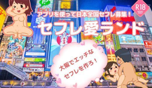 大阪でセフレを作る方法を伝授!セックスフレンドができると人気のオススメ出会いアプリ情報!