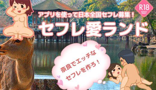 奈良でセフレがほしい?セックスフレンドを作る秘訣と人気出会い系アプリを紹介します