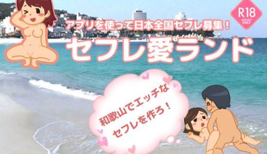 和歌山でセフレを作ってセックスしたい!セックスフレンドの作り方とオススメ出会い系アプリ情報