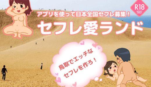 鳥取でセフレを作る方法を知りたい?セックスフレンド作りの攻略法と人気出会い系アプリ情報
