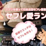 島根県でセフレを作る