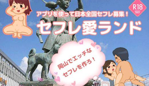 岡山でセフレを作る方法は?セックスフレンドの作り方と出会えると人気の出会い系アプリ