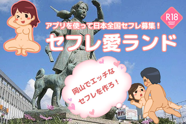 岡山県でセフレを作る