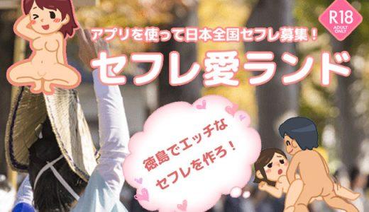 徳島でセフレを作ってセックスしてみる?セックスフレンドを作る方法とオススメの出会い系アプリを紹介