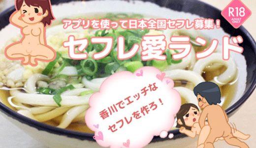 香川でセフレを作る方法を紹介!セックスフレンドと出会えるオススメ出会い系アプリも要チェック!