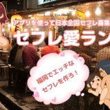 福岡県でセフレを作る