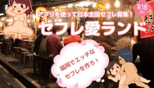 福岡でセフレは作れる?セックスフレンドを作る方法と大人気の出会いアプリを紹介
