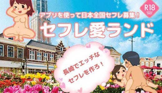 長崎でセフレを作る攻略法!セックスフレンドと出会えると話題の出会い系アプリも紹介します!