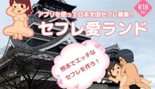 熊本でセフレを作るには?セックスフレンドを作るための攻略法と大人気出会い系アプリを紹介