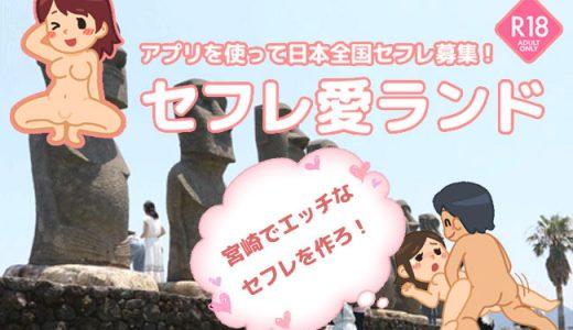 宮崎でセフレを作りたい!セックスフレンドを作る方法と人気の出会い系アプリ紹介