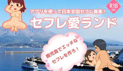 鹿児島でセフレがほしい!セックスフレンドの攻略法と人気の出会いアプリでセフレをGET