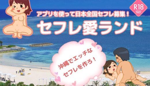 沖縄でセフレを作ってセックス希望!セックスフレンドを作る方法と大人気出会い系アプリまとめ