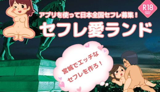 宮城でセフレを作りたい!セックスしたい!セックスフレンドの作り方とオススメ出会い系アプリ