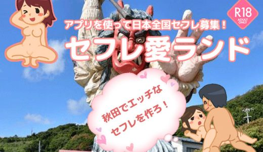 秋田でセフレを作ってセックスできるのか?セックスフレンドが作れるオススメ出会い系アプリ情報