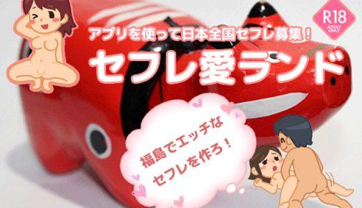 福島県でセフレを作ってセックスしたい!セックスフレンドが作れるオススメ出会い系アプリ情報