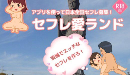 茨城県でセフレを作ってセックスできるH友達が作れるオススメ出会い系アプリ情報